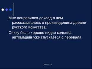 Мне понравился доклад в нем рассказывалось о произведениях древне-русского ис