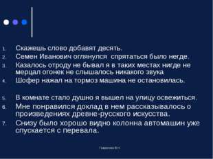 Скажешь слово добавят десять. Семен Иванович оглянулся спрятаться было негде.