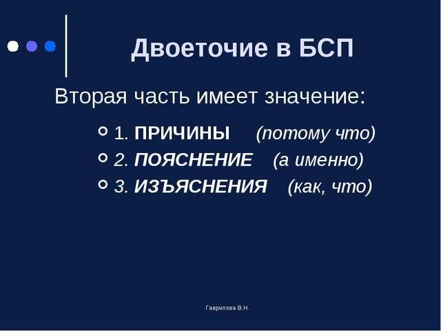 Двоеточие в БСП 1. ПРИЧИНЫ (потому что) 2. ПОЯСНЕНИЕ (а именно) 3. ИЗЪЯСНЕНИЯ...