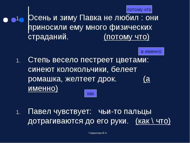 Осень и зиму Павка не любил : они приносили ему много физических страданий. (...