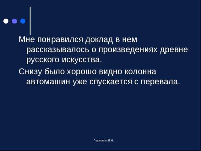 Мне понравился доклад в нем рассказывалось о произведениях древне-русского ис...