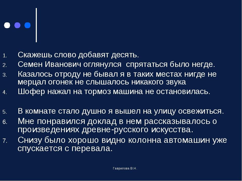 Скажешь слово добавят десять. Семен Иванович оглянулся спрятаться было негде....
