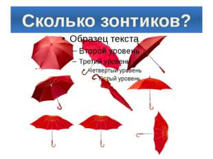Сколько зонтиков?