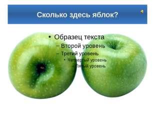 Сколько здесь яблок?