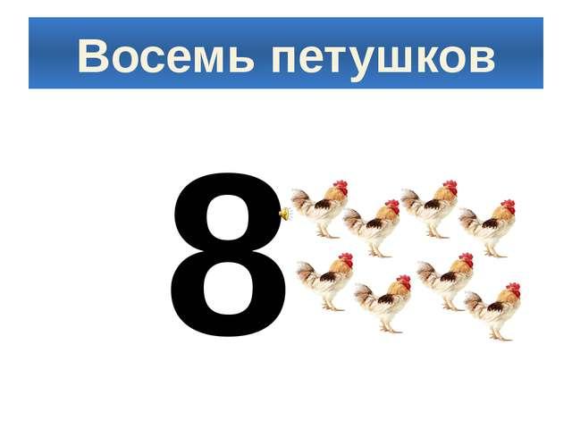 Восемь петушков 8