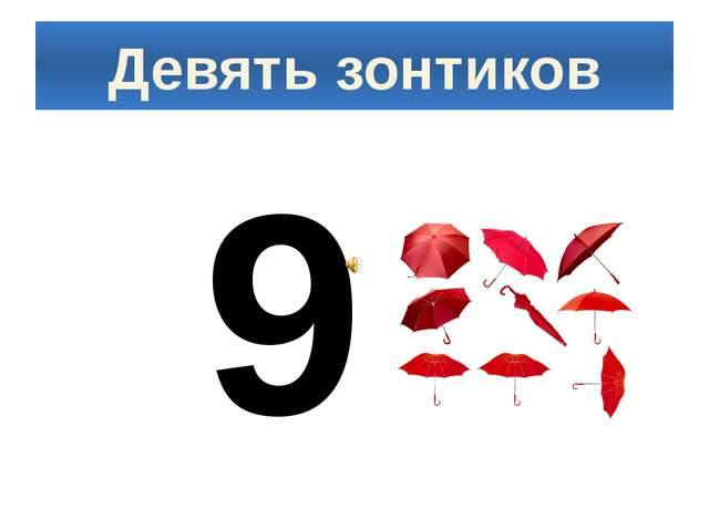 Девять зонтиков 9