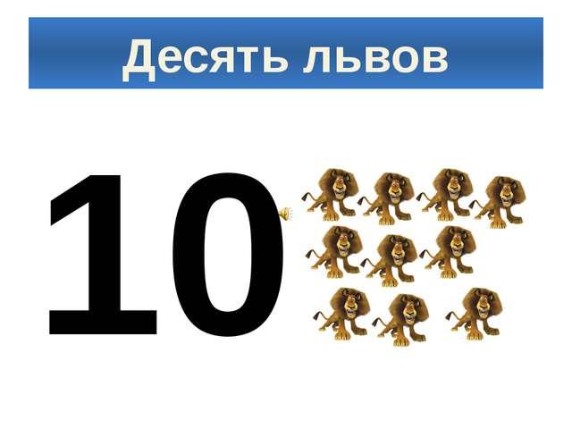 Десять львов 10