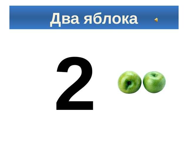 Два яблока 2