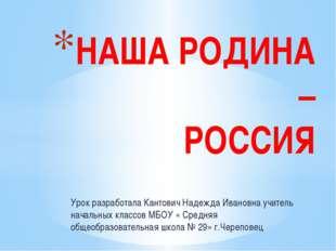 Урок разработала Кантович Надежда Ивановна учитель начальных классов МБОУ « С