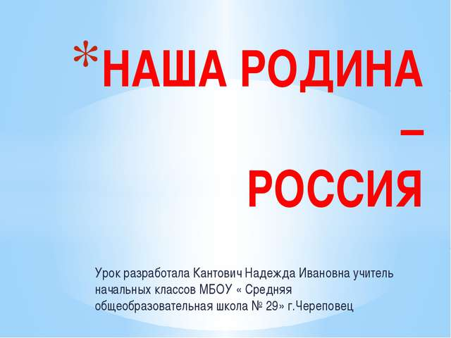 Урок разработала Кантович Надежда Ивановна учитель начальных классов МБОУ « С...