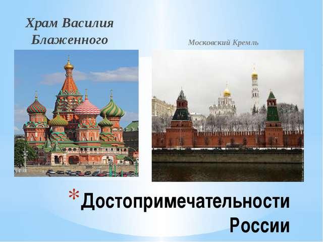 Храм Василия Блаженного Московский Кремль Достопримечательности России