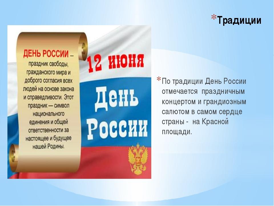 Традиции По традиции День России отмечается праздничным концертом и грандиозн...