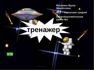 7 4 8 6 5 9 7 тренажер Москвина Ирина Михайловна МОУ – Каргатская средняя Общ