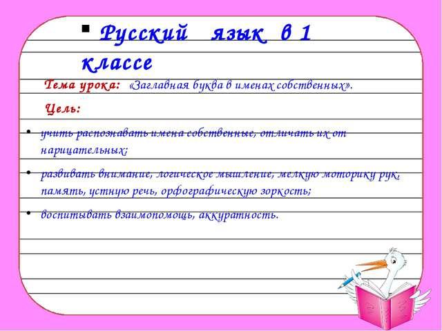 Русский язык в 1 классе Тема урока: «Заглавная буква в именах собственных»....