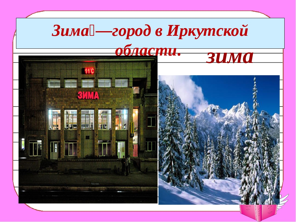 Зима́—город в Иркутской области. зима