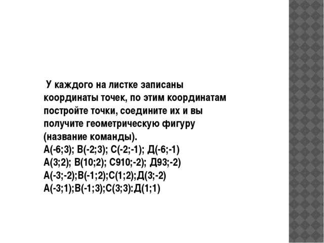 У каждого на листке записаны координаты точек, по этим координатам постройте...