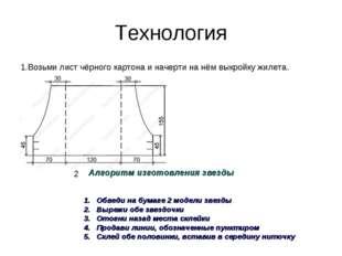 Технология Алгоритм изготовления звезды Обведи на бумаге 2 модели звезды Выре