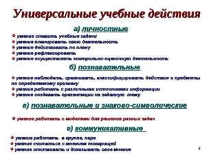* Универсальные учебные действия а) личностные умение ставить учебные задачи