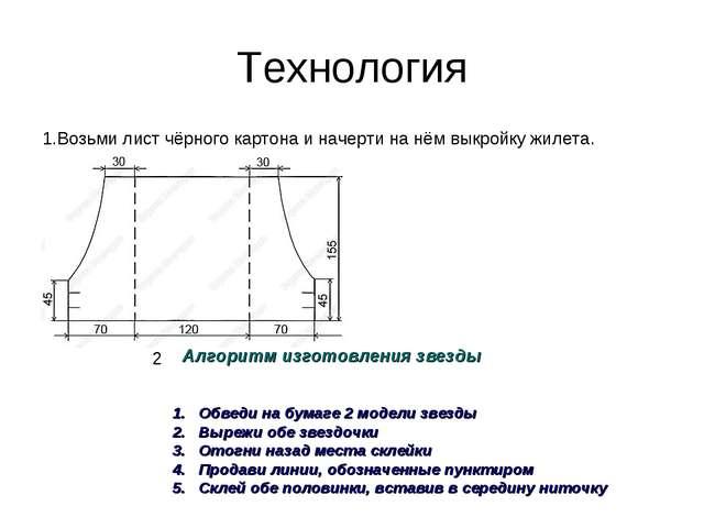 Технология Алгоритм изготовления звезды Обведи на бумаге 2 модели звезды Выре...