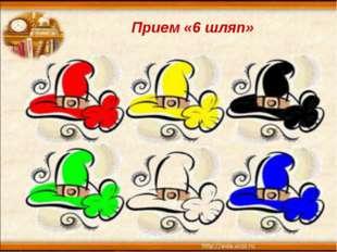 Прием «6 шляп»
