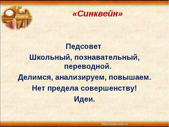«Синквейн» Педсовет Школьный, познавательный, переводной. Делимся, анализиру...