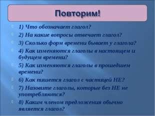 1) Что обозначает глагол? 2) На какие вопросы отвечает глагол? 3) Сколько фор