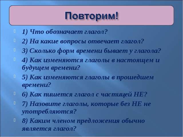 1) Что обозначает глагол? 2) На какие вопросы отвечает глагол? 3) Сколько фор...