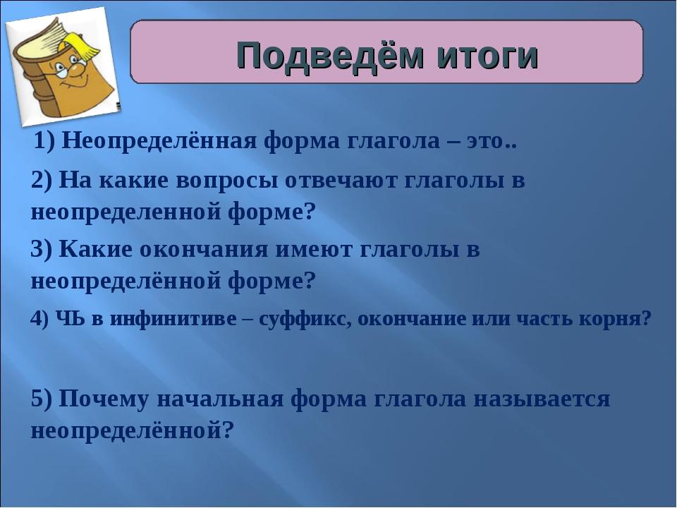 Презентация 3 класса по предмету русский язык, литература, чтение на тему: урок русского языка в 3 классе