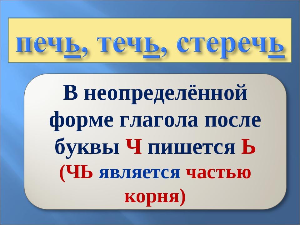 Презентация к уроку русского языка по теме  понятие о неопределённой форме глагола