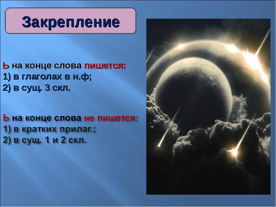 Закрепление Ь на конце слова пишется: 1) в глаголах в н.ф; 2) в сущ. 3 скл.