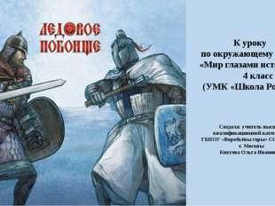 Создала: учитель высшей квалификационной категории ГБПОУ «Воробьёвы горы» СОШ