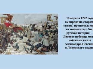 18апреля 1242 года (5апреля постарому стилю) произошла одна иззнаменитых