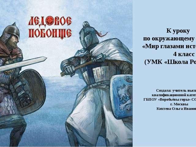 Создала: учитель высшей квалификационной категории ГБПОУ «Воробьёвы горы» СОШ...
