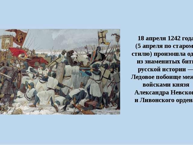 18апреля 1242 года (5апреля постарому стилю) произошла одна иззнаменитых...