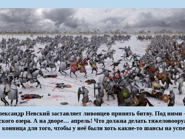 Александр Невский заставляет ливонцев принять битву. Под ними— лёд Чудского...