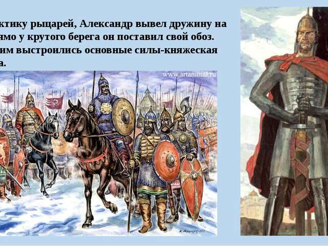 Зная тактику рыцарей, Александр вывел дружину на лёд. Прямо у крутого берега...