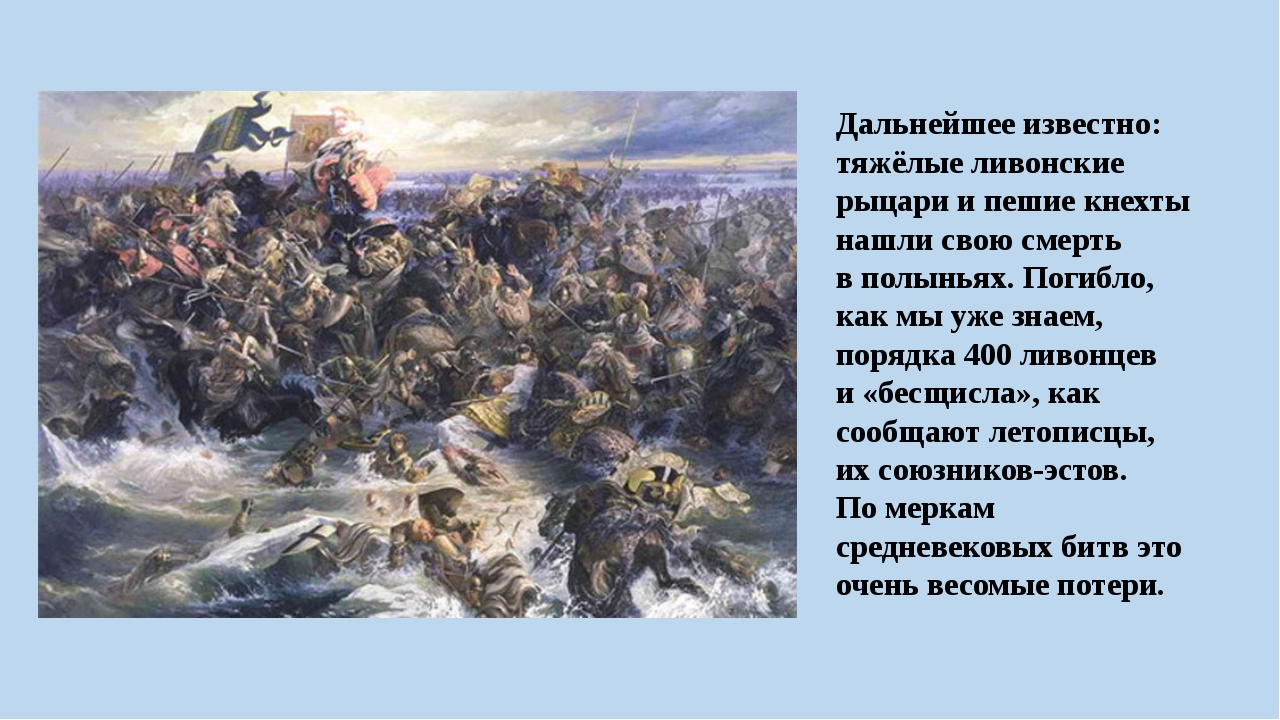 Дальнейшее известно: тяжёлые ливонские рыцари ипешие кнехты нашли свою смерт...
