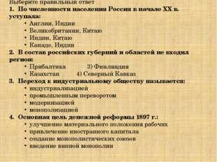 Выберите правильный ответ 1.По численности населения Россия в начале XX в. у