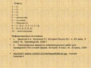 1 — 2; 2 — 3; 3 — 3; 4 — 2; 5 — монополии; 6 — сословия; 7 — Николаю II; 8 —