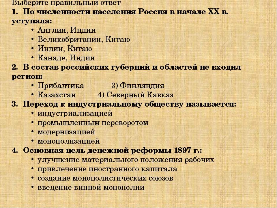 Выберите правильный ответ 1.По численности населения Россия в начале XX в. у...