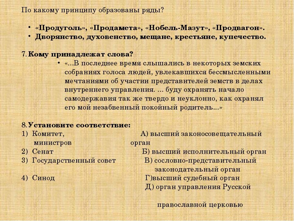 По какому принципу образованы ряды? «Продуголь», «Продамета», «Нобель-Мазут»,...