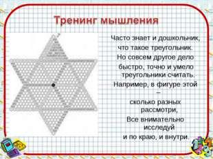 Часто знает и дошкольник, что такое треугольник. Но совсем другое дело быстро