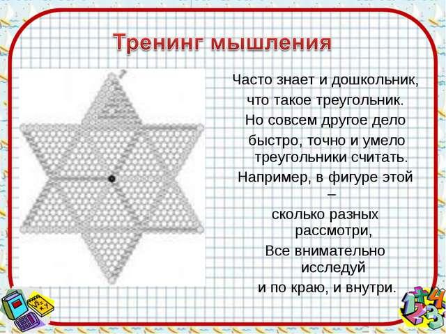 Часто знает и дошкольник, что такое треугольник. Но совсем другое дело быстро...