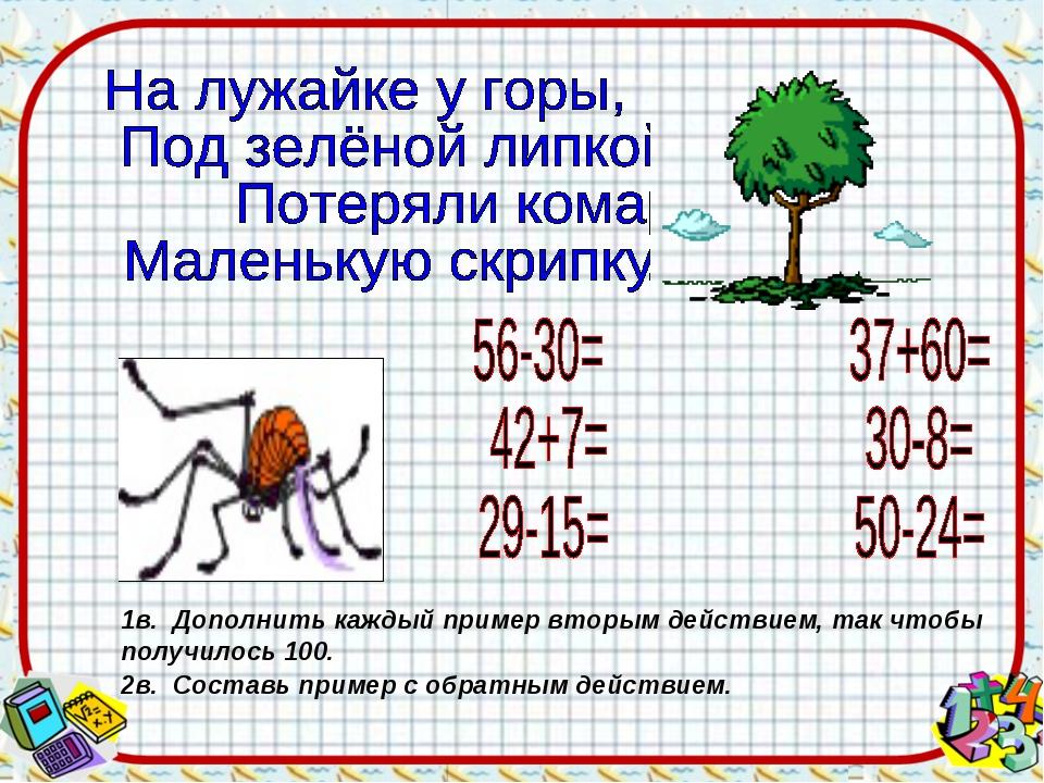 1в. Дополнить каждый пример вторым действием, так чтобы получилось 100. 2в. С...