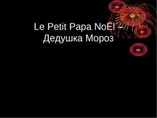Le Petit Papa NoËl – Дедушка Мороз