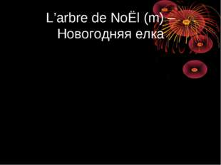 L'arbre de NoËl (m) – Новогодняя елка