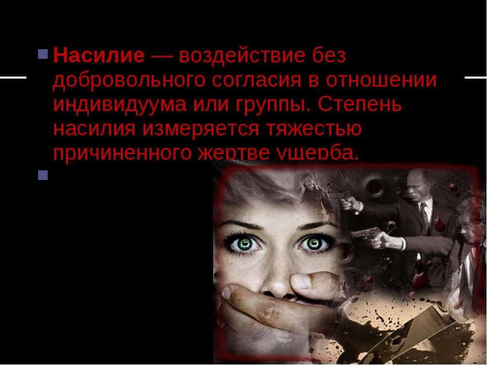 Насилие—воздействиебез добровольного согласия в отношении индивидуума или...