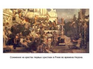 Сожжение на крестах первых христиан в Риме во времена Нерона