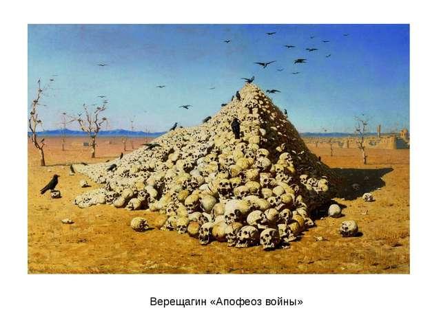 Верещагин «Апофеоз войны»