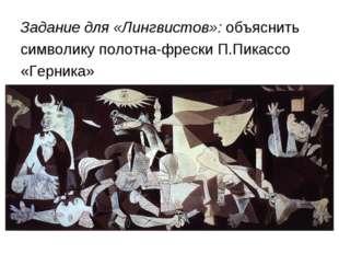 Задание для «Лингвистов»: объяснить символику полотна-фрески П.Пикассо «Герни